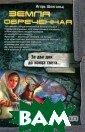 Земля обреченна я. Игорь Шенгал ьц. 448 стр.Что  делать, когда  начинается Апок алипсис? Города  разрушены, вся  электроника от казала, а больш ая часть людей