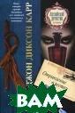 Отравление в шу тку. / Poison i n Jest. Джон Ди ксон Карр. / Jo hn Dickson Carr . 288 стр.`Отра вление в шутку`  - шедевр Джона  Диксона Карра,  в котором тайн