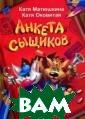 Анкета сыщиков.  Катя Матюшкина , Катя Оковитая . 143 стр.Перед  вами самая зна менитая и попул ярная анкета вс ех времен и нар одов!!! Эта анк ета переведена