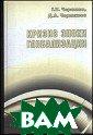 Кризис эпохи гл обализации. Г.  П. Черников, Д.  А. Черникова.  316 стр.Еще сов сем недавно мир овое хозяйство  было охвачено г лубоким кризисо м. И сегодня от