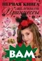 Первая книга ма ленькой принцес сы. Д. И. Ермак ович. 160 стр.Д орогие девочки!  Перед вами кни га, созданная с пециально для в ас - маленьких  принцесс. Но со