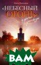 `Небесный огонь ` и другие расс казы 2-е издани е исправленное  Олеся Николаева  496 стр.Олеся  Николаева - изв естная российск ая поэтесса, пр озаик, эссеист,