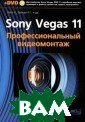 Sony Vegas 11.  ��������������� � ����������� ( + DVD-ROM) �. � ���, �. �. ���� �� 368 ���.���� �� ����� ������ ������ ����� �� ������� ������� ����� ���������