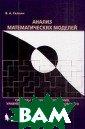 Анализ математи ческих моделей.  Системы законо в сохранения, у равнения Больцм ана и Смолуховс кого. В. А. Гал кин. 408 стр.Мо нография посвящ ена вопросам об