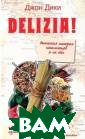 Delizia! ������ ��� ������� ��� ������� � �� �� � Delizia! The  Epic History of  the Italians a nd Their Food � ��� ���� / John  Dickie 400 ��� .�� ����� �����