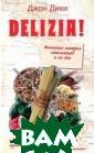 Delizia! Эпичес кая история ита льянцев и их ед ы Delizia! The  Epic History of  the Italians a nd Their Food Д жон Дики / John  Dickie 400 стр .От суеты рынко