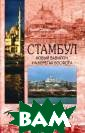 Стамбул. Новый  Вавилон на бере гах Босфора. Бу рыгин С.М. 320  стр.Стамбул, бы вшая столица Ви зантии — Конста нтинополь, раск инулся на берег ах Босфора. Это
