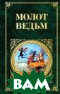 Молот ведьм Яко в Шпренгер, Ген рих Крамер 480  стр.Этот любопы тный историческ ий документ был  составлен доми никанскими мона хами Якобом Шпр енгером и Генри
