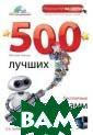 500 лучших бесп латных программ  для компьютера  +DVD. 2-е изда ние Василий Лео нов  320 стр.Ес ли вы хотите чт о-то сделать на  компьютере, но  не знаете как