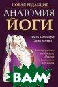 �������� ���� /  YOGA ANATOMY � ���� ��������,  ���� ������ / L eslie Kaminoff,  Amy Matthews 3 20 ���.������ � �����, ��� ���� ������ � �����  ����� �� �����