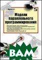 Модели параллел ьного программи рования. И. Е.  Федотов. 384 ст р.Книга посвяще на рассмотрению  некоторых высо коуровневых мод елей параллельн ого и распредел