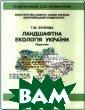 Ландшафтна екол огія України Т. М. Єгорова 192  стор.Наведено п ринципи касифік ації та дослідж ення ландшафтни х структур різн ого ієрархічног о рівня. Виклад