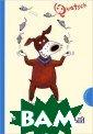 Курт Великолепн ый Эдит Шрайбер -Вике 56 стр.Ку рт - это пес не известной пород ы. Он простодуш ен, доверчив и  простоват, чем  беззастенчиво п ользуется его п