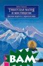 Тибетская магия  и мистицизм. Д ревняя мудрость  с вершины мира .<small>Tibetia n Magic and Mys ticism.</small>  Джеймс Херби Б реннан. / J. H.  Brennan. 192 с