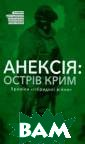 Анексія: Острів  Крим. Хроніки  «Гібридной війн и» Тарас Березо вець У книзі ан алізуються меха нізми та технол огії так званої  гібридної війн и, розв'язаної