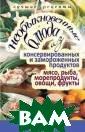 Необыкновенные  блюда из консер вированных и за мороженных прод уктов. Мясо, ры ба, морепродукт ы, овощи Нестер ова Д. 256 стр.  Начинающие и о пытные хозяюшки
