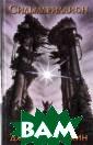 Сильмариллион Д жон Р.Р. Толкин  Перед вами - ` Сильмариллион`.  Книга о первых  Эпохах Средизе мья. Книга, в к оторой поведана  не только исто рия великой вой