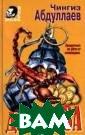 День гнева Чинг из Абдуллаев Ро ссия в глубоком  и затяжном кри зисе. Время, ко гда в мутной во де экономическо го и финансовог о хаоса не видн о границ между