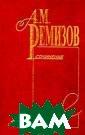 А. М. Ремизов.  Собрание сочине ний в десяти то мах. Том 6 А. М . Ремизов В нас тоящий том Собр ания сочинений  А.М.Ремизова во шли его книги,  основанные на н
