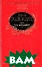 """Сага про Форсай тів. Том 2 Джон  Голсуорсі 607  стор. """"Сага про  Форсайтів"""" — г оловний твір ан глійського пись менника Джона Г олсуорсі (1867— 1933), що прині"""