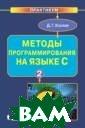 Методы программ ирования на язы ке С : практику м : в 2 ч. Ч. 2  Хохлов Д. Г.  Рассмотрены баз овые методы орг анизации и обра ботки данных в  оперативной пам