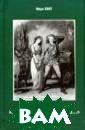 Вертер, мученик  мятежный... Бе нт Марк Иосифов ич Это первая н а русском языке  `биография` зн аменитого роман а Гёте. Не случ айно за `Вертер ом` тянется шле