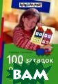 100 загадок от  А до Я для дете й 7-9 лет Надеж да Сотникова Вс е дети любят за гадки. Они помо гают ребенку по -новому взгляну ть на знакомые  предметы и явле