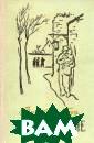 Отверженные. В  двух томах Викт ор Гюго Ореолом  романтизма ове яны все произве дения великого  французского по эта, романиста  и драматурга Ви ктора Мари Гюго