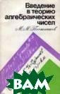 Введение в теор ию алгебраическ их чисел Михаил  Постников Книг а является введ ением в теорию  алгебраических  чисел. Основные  понятие и идеи  этой теории из