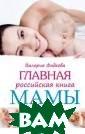 Главная российс кая книга мамы  Фадеева В.В. Гл авная российска я книга мамы IS BN:978-5-17-088 470-4