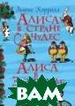 Алиса в стране  чудес. Алиса в  Зазеркалье Кэрр олл Л. В книгу  вошли две сказк и английского п исателя Льюиса  Кэрролла (1832– 1898):«При ключения Алисы