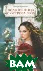 Волшебница с ос трова Гроз Т. К рюкова ISBN:978 -5-904050-93-1