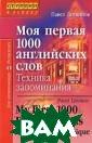 Моя первая 1000  английских сло в. Техника запо минания Литвино в П. П. 208 стр . Цель пособия  — формирование  и совершенствов ание навыков бы строго запомина
