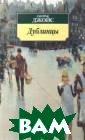 Дублинцы Джеймс  Джойс Джеймс Д жойс — классик  англо-ирландско й литературы, о казавший колосс альное влияние  на прозу XX век а. В историю ми ровой литератур