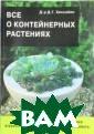 Все о контейнер ных растениях Х ессайон Д. Г. Л ет 50 назад поч ти всю купленну ю весной рассад у клумбовых цве тов высаживали  на клумбы и в б ордюры. В после