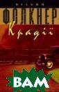 Крадії. Фолкнер  В. Фолкнер В.  Опублікований 1 962 року роман  «Крадії» став о станнім твором  видатного амери канського письм енника Вільяма  Фолкнера, що пе