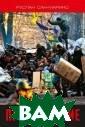 Пробуждение. О  Революции из пе рвых уст Руслан  Сан-Марино Соб ытия, происходи вшие в Украине  в период с 21 н оября 2013 года  по февраль 201 4, освещены в п