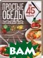 Простые обеды н а каждый день з а 45 минут Ален а Богданова При готовить и пода ть на стол вкус ный обед меньше , чем за час? П ревратить полку рицы, кусочек м