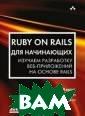 Ruby on Rails д ля начинающих Х артл Майкл Ruby  on Rails, испо льзуемый самыми  разными компан иями, такими ка к Twitter, GitH ub, Disney и Ye llow Pages, - о