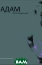 Адам Остап Слив инский   Остап  Сливинський – п оет, перекладач , літературозна вець. Автор кни жок «Жертвоприн ошення великої  риби» (1998), « Полуднева лінія