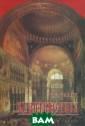 ВІЗАНТИНІСТИКА:  Навчальний пос ібник Балух В.О . Видання висві тлює процес зар одження, розкві ту та падіння в ізантійської ци вілізації, почи наючи з поширен