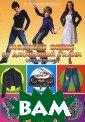 Модные вещи из  джинсовой ткани  своими руками  Рахно Марина О. , Каминская Еле на  224 стр. В  наши дни очень  сложно найти та кого человека,  который бы ниче