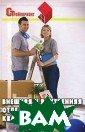 Внешняя и внутр енняя отделка д ома, квартиры П ивоварова М. 28 8 стр. Каждый с огласится с тем , что иметь дом  - хорошо. Особ енно, если он с овременен, благ