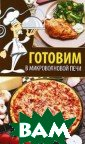 Готовим в микро волновой печи Б ебнева Ю.  256  стр. Благодаря  изобретению мик роволновой печи  приготовление  различных блюд  перестало быть  утомительным за
