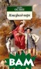 Мэнсфилд-парк О стин Дж. 512 ст р. Роман принад лежит к зрелому  периоду творче ства знаменитой  английской пис ательницы Джейн  Остин, автора  таких изящных и