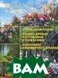 Деревья и куста рники в ландшаф тном дизайне. А враменко И.М 13 6 стр.