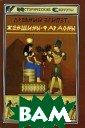 Древний Египет.  Женщины-фараон ы С. В. Мышуста  320 стр.Что же  означает понят ие женщина-фара он? Каким образ ом стал возможе н подобный фено мен? В результа