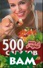 500 салатов для  похудения. Ешь  и худей! Хворо стухина С.А. 25 6 стр. Если вы  хотите сбросить  лишние килогра ммы и при этом  не морить себя  голодом, воспол