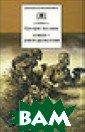 Навеки-девятнад цатилетние Бакл анов Г. 205 стр . Писатель расс казывает о моло дости своего по коления, о тех,  кто прошел тяж кое испытание В еликой Отечеств