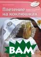 Плетение на кок люшках Равера Л . 64 стр. Тради ция плетения кр ужев на коклюшк ах уходит своим и корнями в глу бокую древность , однако и в на ше время эта те